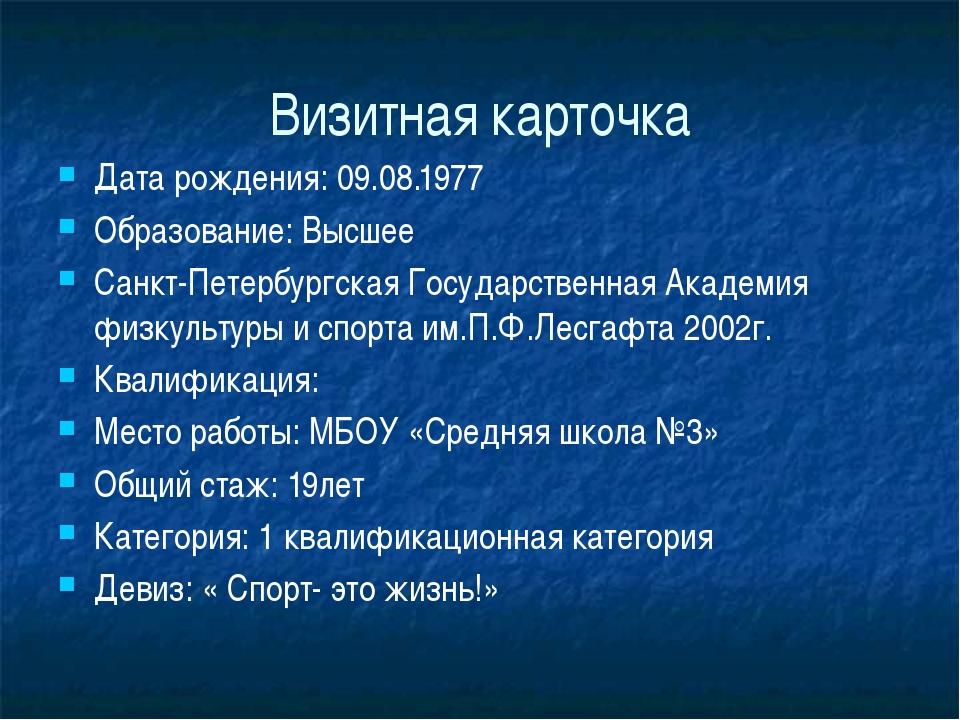 Визитная карточка Дата рождения: 09.08.1977 Образование: Высшее Санкт-Петербу...