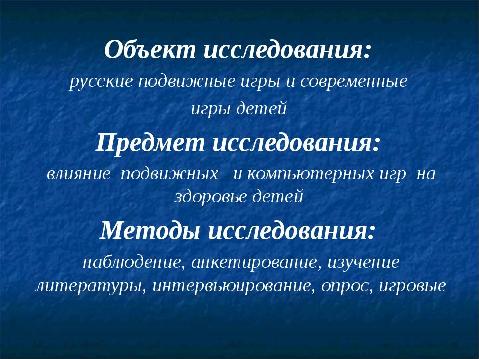 Объект исследования: русские подвижные игры и современные игры детей Предмет...