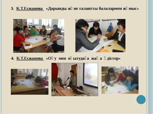 3. К.Т.Есжанова «Дарынды және талантты балалармен жұмыс» 4. К.Т.Есжанова «Оқу...