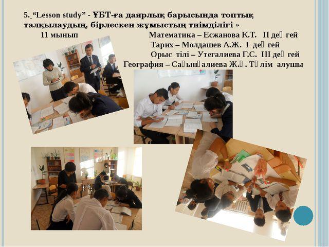 """5. """"Lesson study"""" - ҰБТ-ға даярлық барысында топтық талқылаудың, бірлескен жұ..."""