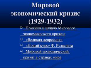Мировой экономический кризис (1929-1932) Причины и начало Мирового экономичес
