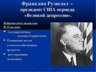 Франклин Рузвельт – президент США периода «Великой депрессии». Избирательная