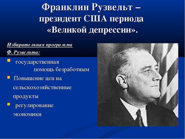 Франклин Рузвельт – президент США периода «Великой депрессии». Избирательная...