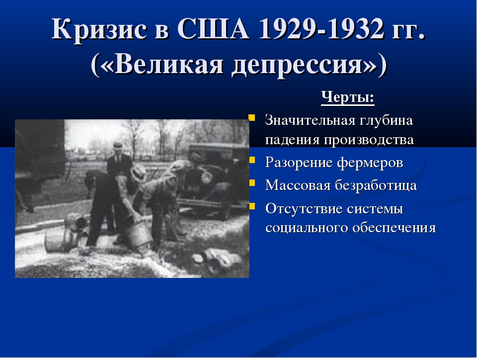 Кризис в США 1929-1932 гг. («Великая депрессия») Черты: Значительная глубина...