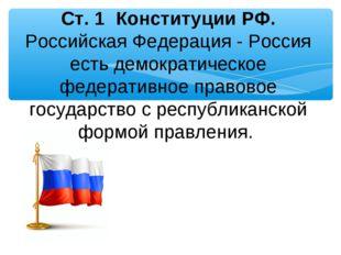 Ст. 1 Конституции РФ. Российская Федерация - Россия есть демократическое феде