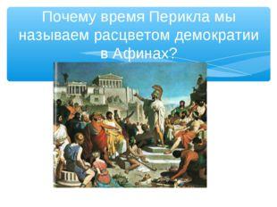 Почему время Перикла мы называем расцветом демократии в Афинах?