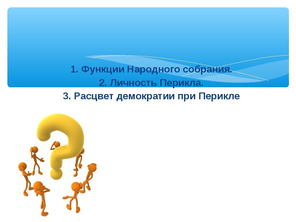 1. Функции Народного собрания. 2. Личность Перикла. 3. Расцвет демократии при...