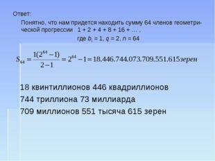 Ответ: Понятно, что нам придется находить сумму 64 членов геометри-ческой про