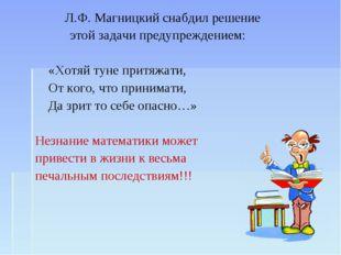 Л.Ф. Магницкий снабдил решение этой задачи предупреждением: «Хотяй туне прит