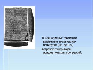 В клинописных табличках вывилонян, в египетских папирусах (IIв. до н.э.) вст