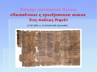 Папирус египтянина Ахмеса «Наставление к приобретению знания всех тайных веще
