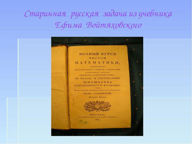 Старинная русская задача из учебника Ефима Войтяховского
