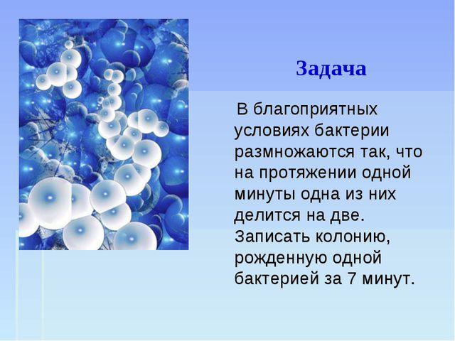Задача В благоприятных условиях бактерии размножаются так, что на протяжении...