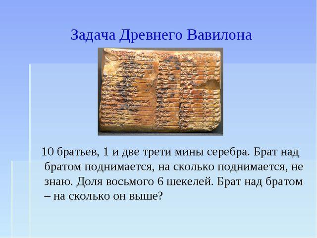 Задача Древнего Вавилона 10 братьев, 1 и две трети мины серебра. Брат над бра...