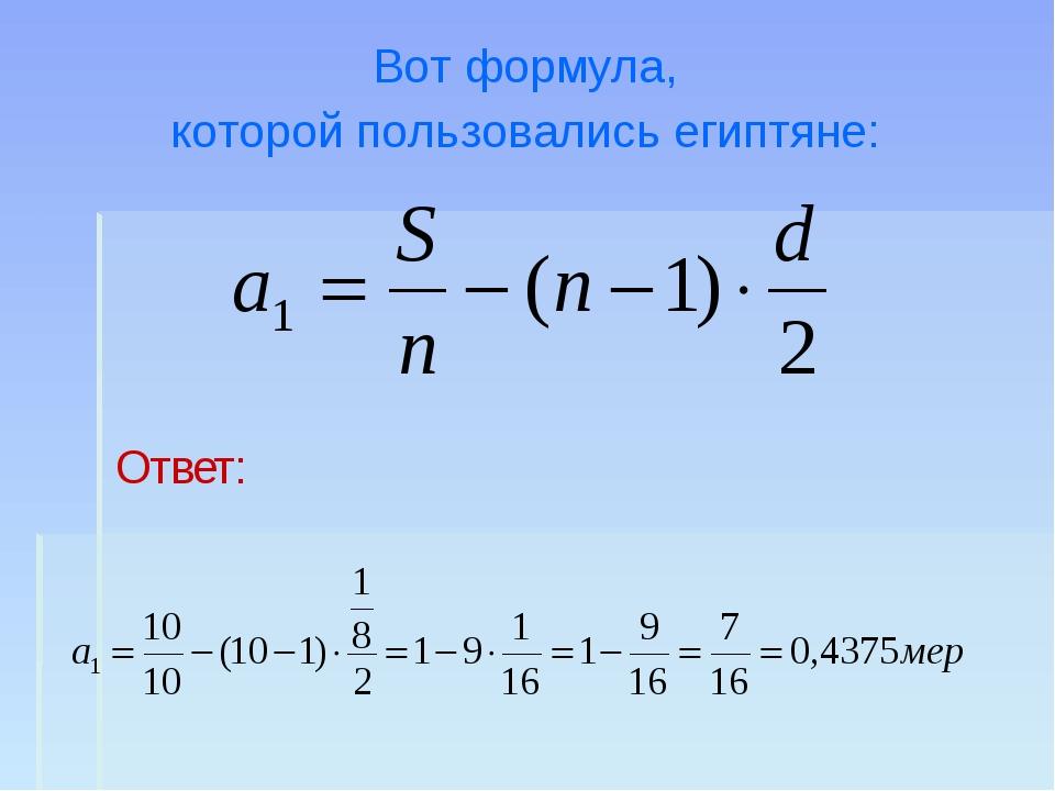 Вот формула, которой пользовались египтяне: Ответ: