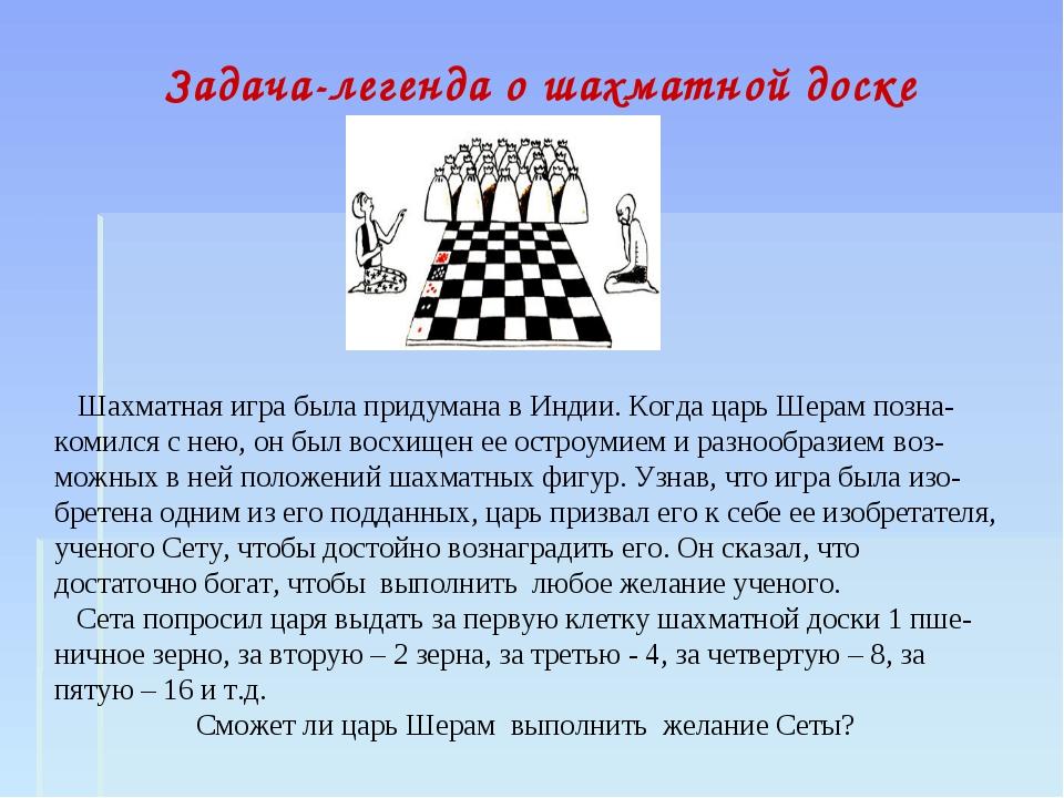 Задача-легенда о шахматной доске Шахматная игра была придумана в Индии. Когда...