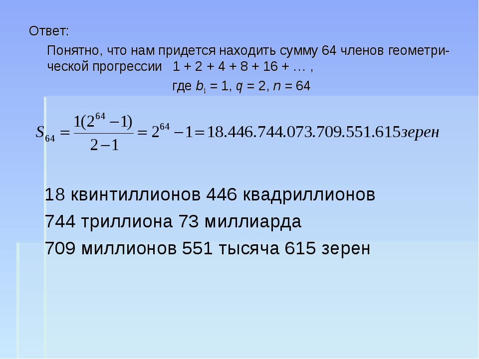 Ответ: Понятно, что нам придется находить сумму 64 членов геометри-ческой про...