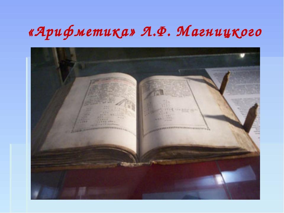 «Арифметика» Л.Ф. Магницкого