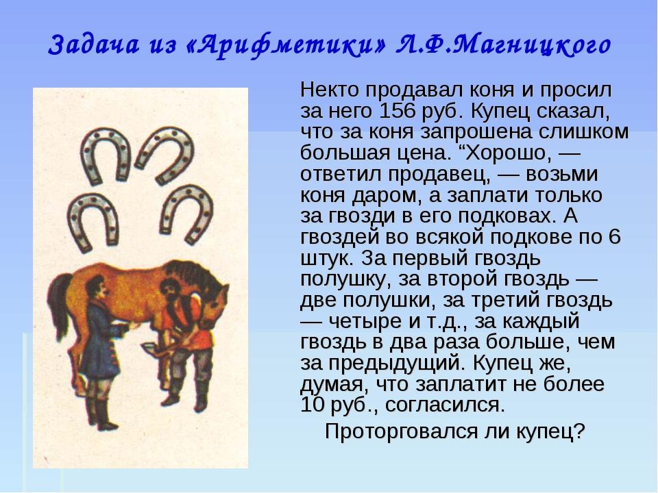 Задача из «Арифметики» Л.Ф.Магницкого Некто продавал коня и просил за него 15...