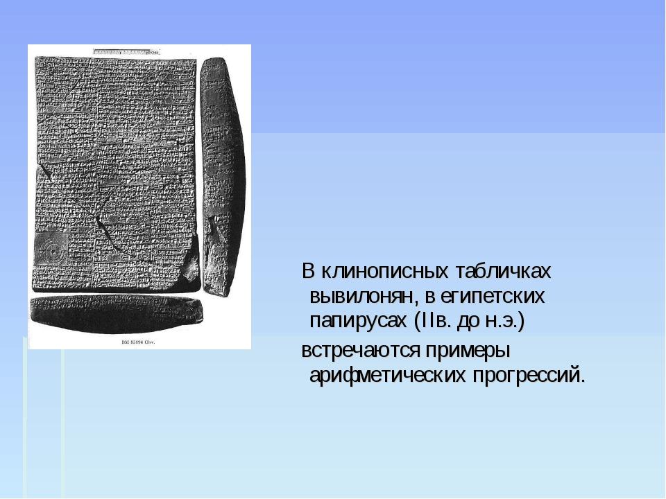 В клинописных табличках вывилонян, в египетских папирусах (IIв. до н.э.) вст...