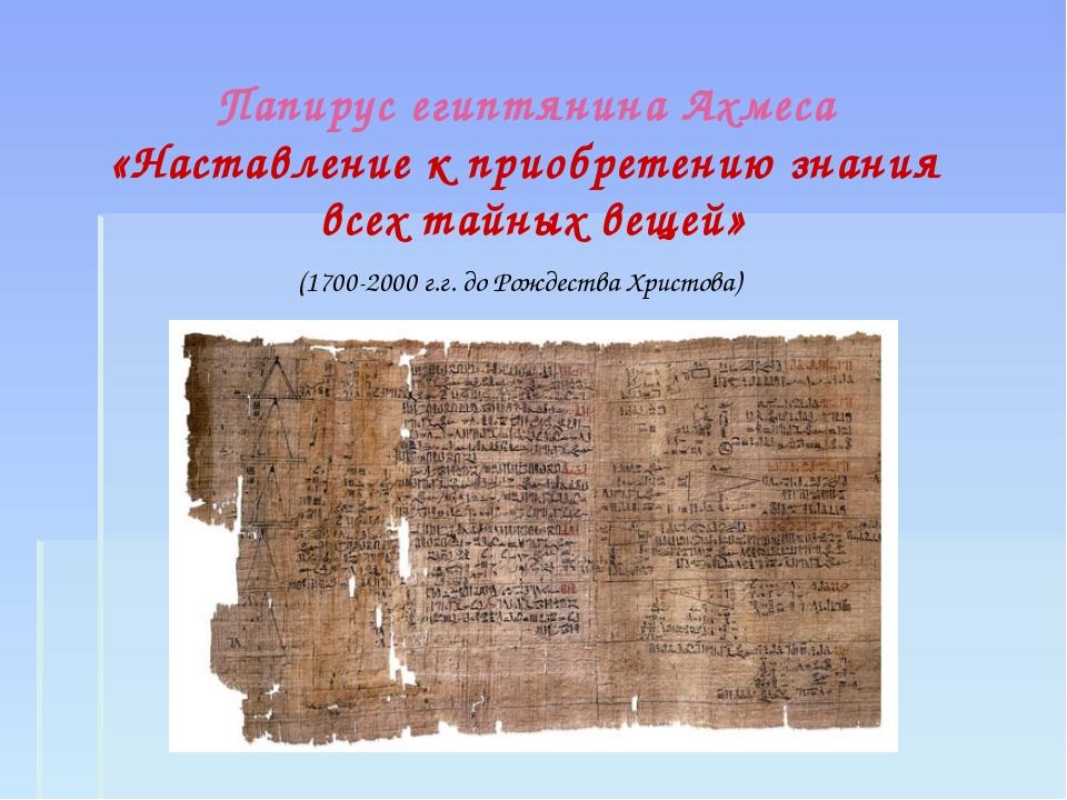 Папирус египтянина Ахмеса «Наставление к приобретению знания всех тайных веще...