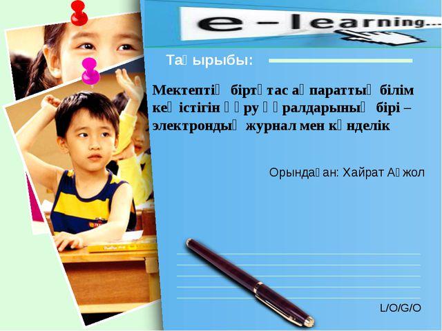 Мектептің біртұтас ақпараттық білім кеңістігін құру құралдарының бірі – элект...