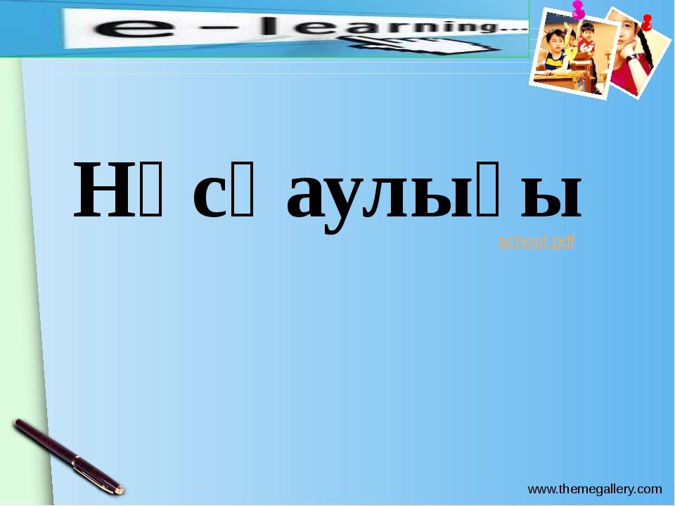 Нұсқаулығы school.pdf www.themegallery.com