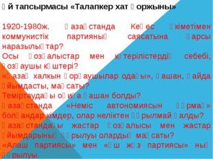 Үй тапсырмасы «Талапкер хат қоржыны»  1920-1980ж. Қазақстанда Кеңес өкіметім