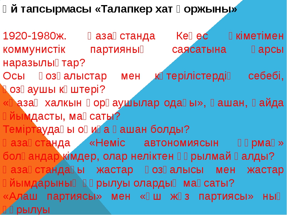 Үй тапсырмасы «Талапкер хат қоржыны»  1920-1980ж. Қазақстанда Кеңес өкіметім...