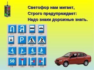 Светофор нам мигает, Строго предупреждает: Надо знаки дорожные знать.