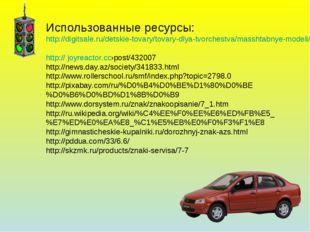 Использованные ресурсы: http://digitsale.ru/detskie-tovary/tovary-dlya-tvorch