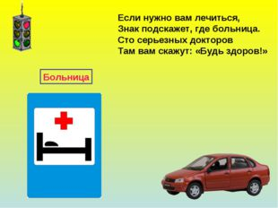 Если нужно вам лечиться, Знак подскажет, где больница. Сто серьезных докторов