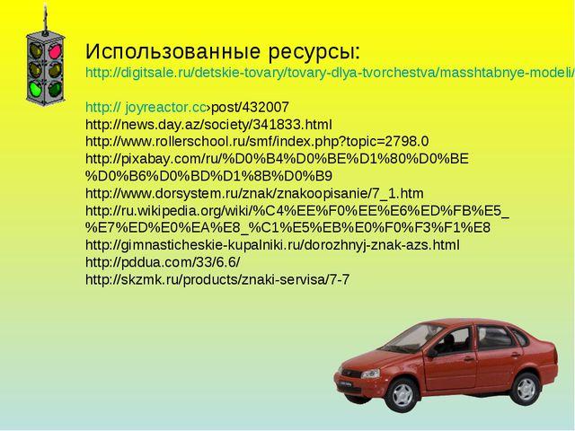 Использованные ресурсы: http://digitsale.ru/detskie-tovary/tovary-dlya-tvorch...