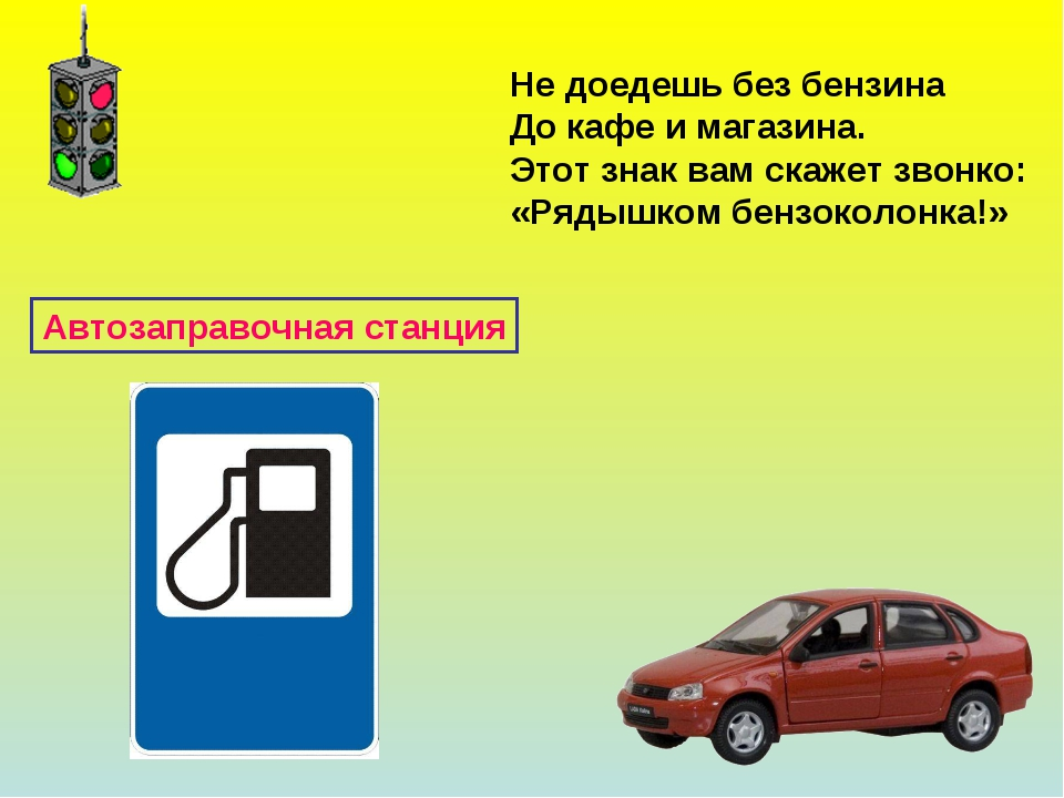 Не доедешь без бензина До кафе и магазина. Этот знак вам скажет звонко: «Ряды...