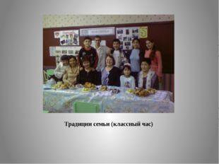 Традиции семьи (классный час)