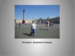 Петербург. Дворцовая площадь.