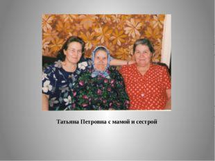 Татьяна Петровна с мамой и сестрой