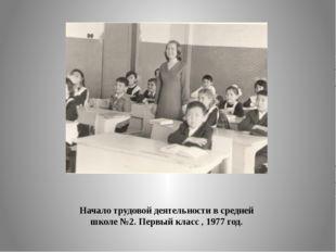Начало трудовой деятельности в средней школе №2. Первый класс , 1977 год.