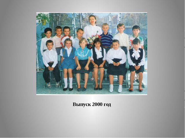 Выпуск 2000 год