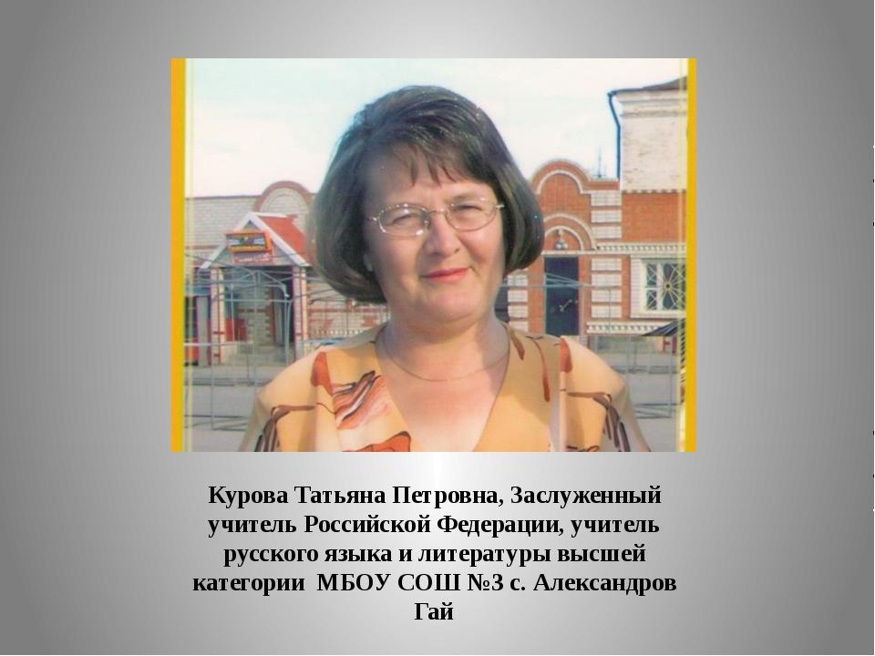 Курова Татьяна Петровна, Заслуженный учитель Российской Федерации, учитель ру...