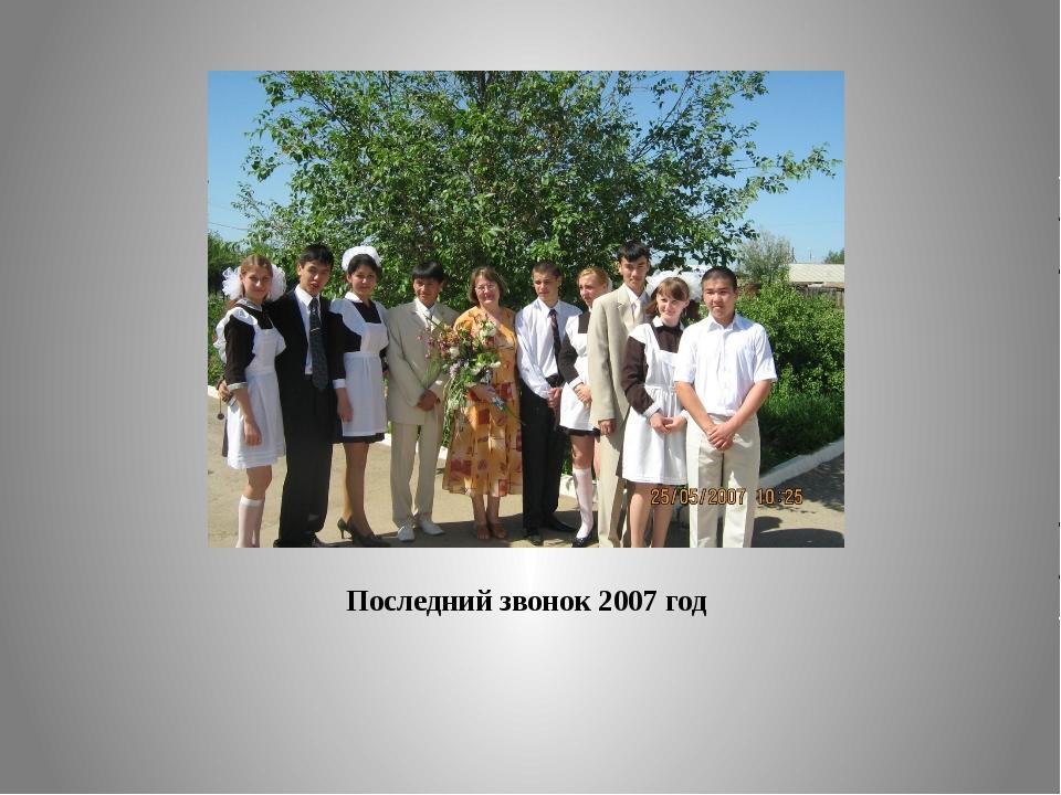 Последний звонок 2007 год