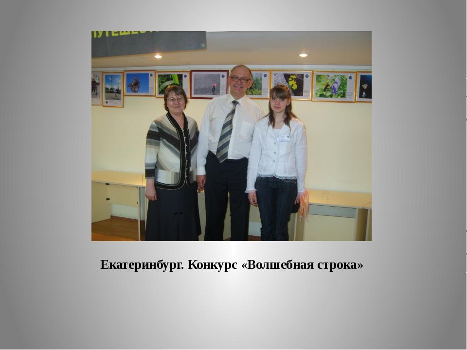 Екатеринбург. Конкурс «Волшебная строка»