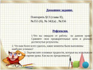 Повторить §13 (глава II), №355 (б), № 342(а) , №356 Домашнее задание. 2.Что