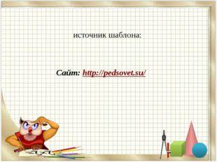 источник шаблона: Сайт: http://pedsovet.su/