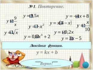 № 1. Повторение. Линейные функции. y = kх + b Верно!