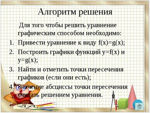 Алгоритм решения Для того чтобы решить уравнение графическим способом необход...
