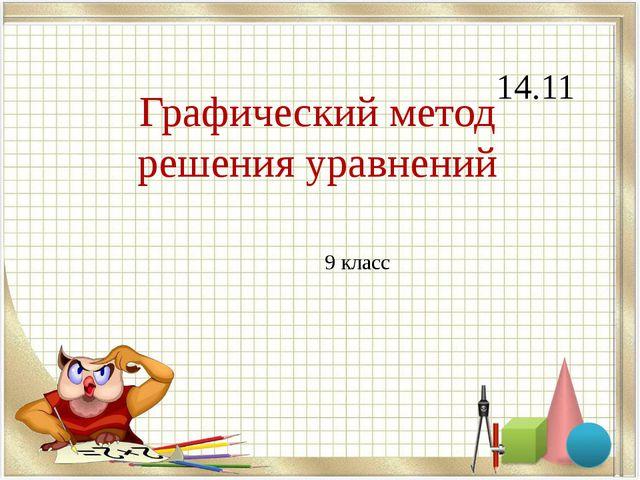 Графический метод решения уравнений 9 класс 14.11