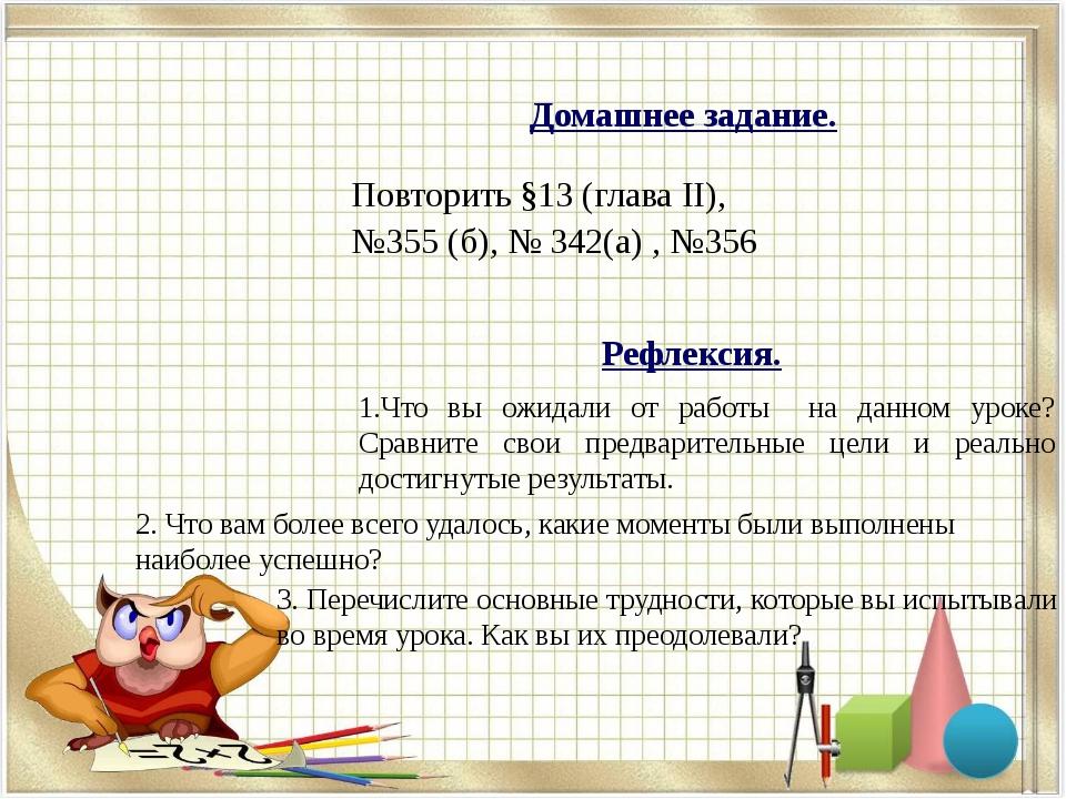 Повторить §13 (глава II), №355 (б), № 342(а) , №356 Домашнее задание. 2.Что...