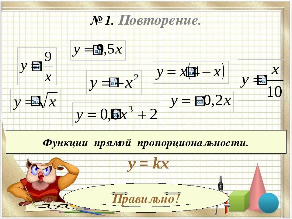 № 1. Повторение. Функции прямой пропорциональности. у = kx Правильно!