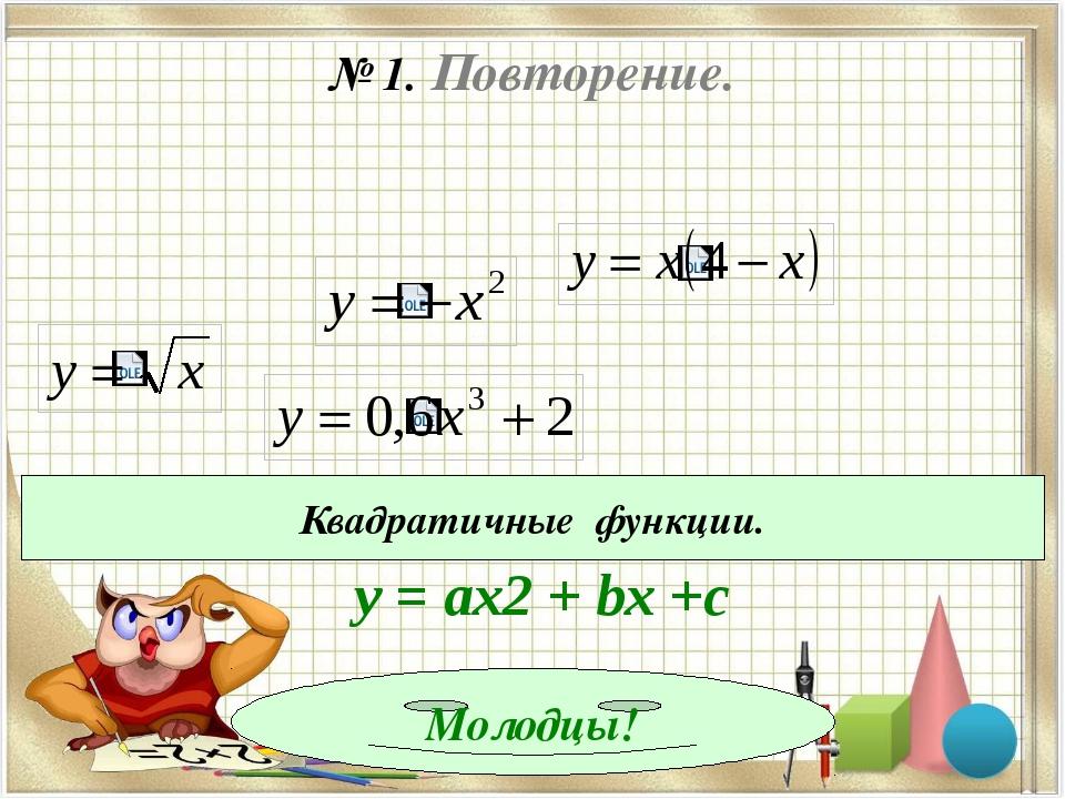 № 1. Повторение. Квадратичные функции. Молодцы! у = ах2 + bx +c